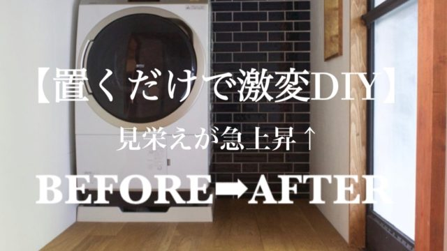 ランドリールームBefore→After