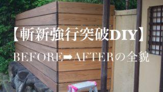 DIYで庭にフェンスを建てる方法