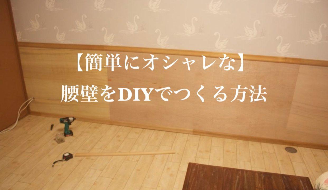 簡単にオシャレな腰壁をDIYで作る方法