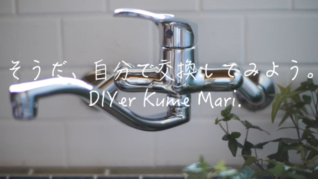 水栓の交換DIY